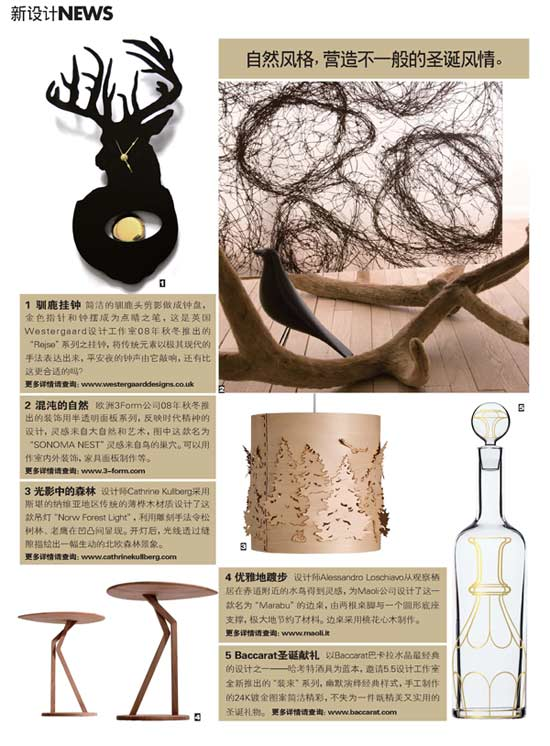 ELLE DECO, CHINA,  December 2008